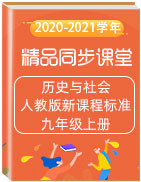 2020-2021学年九年级历史与社会上册同步精品课堂(人教版新课程标准)