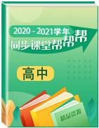 2020-2021學年高中同步課堂幫幫幫