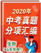 2020年中考生物真題分項匯編(山東專用)