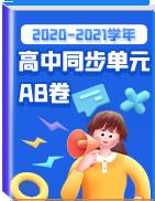 2020-2021學年高中同步單元AB卷