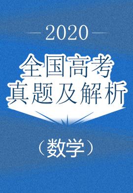 2020年全国高考数学真题试卷及解析