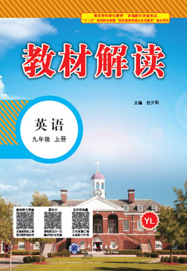九年级上册初三英语【教材解读】(译林版)