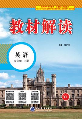 八年级上册初二英语【教材解读】(译林版)