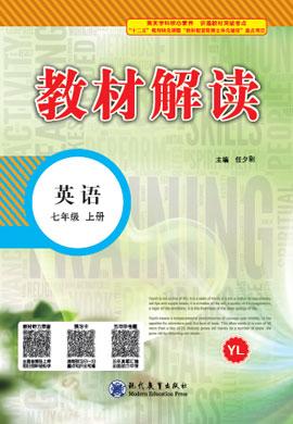 七年级上册初一英语【教材解读】(译林版)
