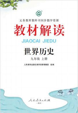 【开学季】九年级上册初三历史【教材解读】(人教部编版)