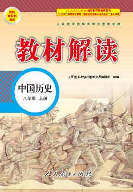 八年级上册初二历史【教材解读】(人教部编版)