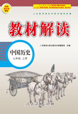 七年级上册初一历史【教材解读】(人教部编版)