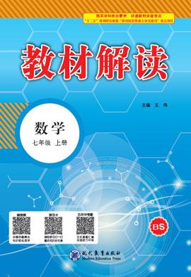七年级上册初一数学【教材解读】(北师大版)