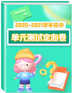 2020-2021學年初中單元測試定心卷