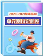 2020-2021學年高中單元測試定心卷