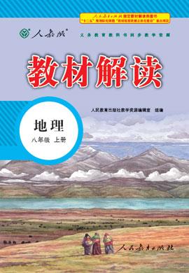 八年级上册初二地理【教材解读】(人教版)
