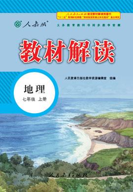 七年级上册初一地理【教材解读】(人教版)