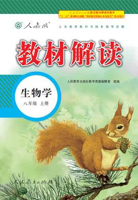 八年级上册初二生物【教材解读】(人教版)