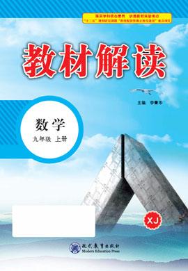 九年级上册初三数学【教材解读】(湘教版)