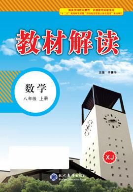 八年级上册初二数学【教材解读】(湘教版)