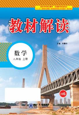 八年级上册初二数学【教材解读】(华师大版)