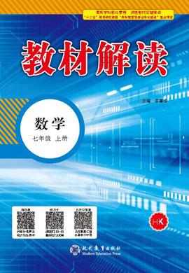 七年级上册初一数学【教材解读】(沪教版)