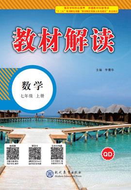 七年级上册初一数学【教材解读】(青岛版)
