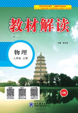 八年级上册初二物理【教材解读】(沪科版)