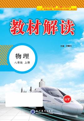 八年级上册初二物理【教材解读】(沪粤版)
