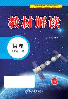 九年级上册初三物理【教材解读】(沪粤版)