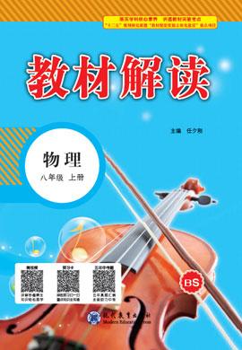 八年级上册初二物理【教材解读】(北师大版)
