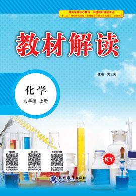 九年级上册初三化学【教材解读】(科粤版)