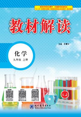 九年级上册初三化学【教材解读】(鲁教版)