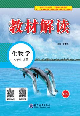 八年级上册初二生物【教材解读】(北师版)