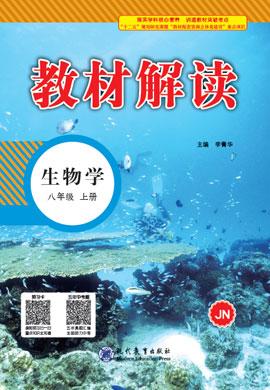 八年级上册初二生物【教材解读】(济南版)