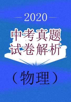 2020年中考物理真题试卷及解析