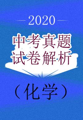 2020年中考化学真题试卷及解析