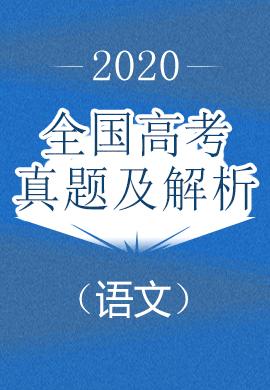 2020年全国高考语文真题试卷及解析