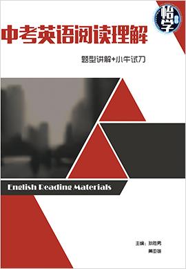 【怡学教育】中考英语阅读理解