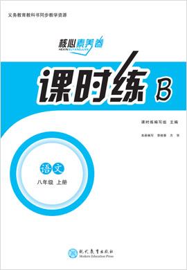 八年级上册初二语文课时练【教材解读·核心素养卷】(人教部编版)