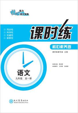 九年级上册初三语文课时练【教材解读·核心素养卷】(人教部编版)