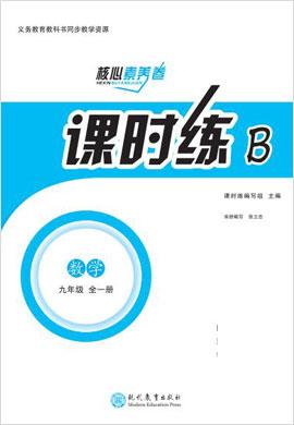 九年级上册初三数学课时练【教材解读·核心素养卷】(人教版)