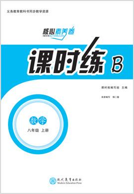 八年级上册初二数学课时练【教材解读·核心素养卷】(人教版)