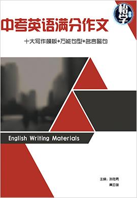 【怡学教育】中考英语满分作文(十大写作模版)