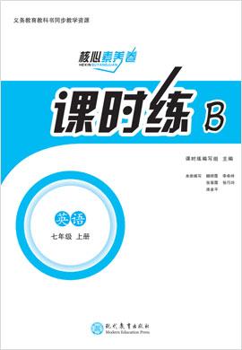 七年级上册初一英语课时练【教材解读·核心素养卷】(人教版)