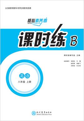 八年级上册初二英语课时练【教材解读·核心素养卷】(人教版)