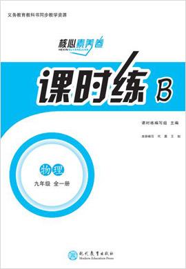 九年级全一册初三物理课时练【教材解读·核心素养卷】(人教版)