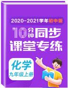 2020-2021学年九年级化学上册十分钟同步课堂专练(人教版)