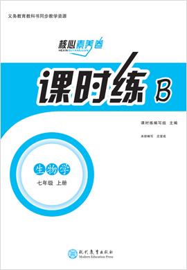 七年级上册初一生物课时练【教材解读·核心素养卷】(人教版)