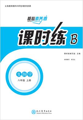 八年级上册初二生物课时练【教材解读·核心素养卷】(人教版)