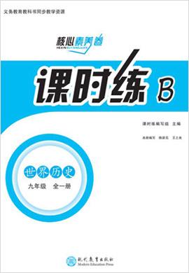 九年级全一册初三历史课时练【教材解读·核心素养卷】(人教部编版)