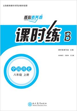 八年级上册初二历史课时练【教材解读·核心素养卷】(人教部编版)