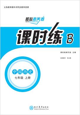 七年级上册初一历史课时练【教材解读·核心素养卷】(人教部编版)