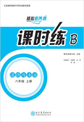 八年级上册初二道德与法治课时练【教材解读·核心素养卷】(人教部编版)
