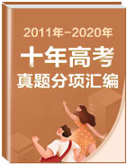 十年(2011-2020)高考真题分项详解